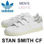 アディダス オリジナルス スタンスミス コンフォート メンズ レディース レザースニーカー ベルクロ クリアグラナイト adidas Originals STAN SMITH CF