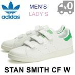 アディダス オリジナルス スタンスミス コンフォート ベルクロ レディース メンズ レザー スニーカー シューズ adidas Originals STAN SMITH CF W S32171