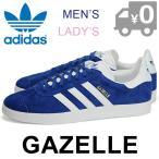 アディダス ガゼル ガッツレー スニーカー メンズ レディース 靴 シューズ スエード 青 ブルー カレッジロイヤル adidas Originals GAZELLE 送料無料