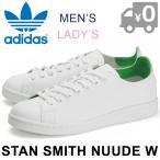 アディダス オリジナルス スタンスミス レディース メンズ レザー スニーカー シューズ adidas Originals STAN SMITH NUUDE W S76544 送料無料