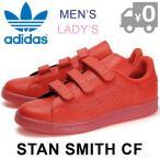 アディダス オリジナルス スタンスミス コンフォート ベルクロ メンズ レディース ユニセックス レザー スニーカー シューズ 赤 adidas Originals STAN SMITH CF