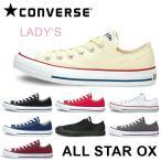 ショッピングオールスター コンバース オールスター OX スニーカー レディース ローカット キャンバス シューズ 定番 靴 女性 白 黒 赤 紺 グレー CONVERSE ALL STAR OX 送料無料