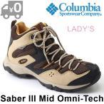 ショッピングトレッキングシューズ コロンビア ウィメンズセイバー3 ミッド オムニテック トレッキングシューズ レディース 女性 アウトドア 登山 ミッドカット 防水 軽量 Columbia Women's