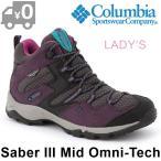 コロンビア ウィメンズセイバー3 ミッド オムニテック トレッキングシューズ レディース 女性 アウトドア 登山 ミッドカット 防水 軽量 Columbia Women's