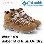 コロンビア ウィメンズ セイバーミッドプラス アウトドライ トレッキングシューズ レディース 防水 登山靴 アウトドア メープル 茶 女性 Columbia YL5260