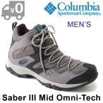 ショッピングトレッキングシューズ コロンビア セイバー3 ミッド オムニテック トレッキングシューズ メンズ 男性 アウトドア 登山 フェス ミッドカット 防水 軽量 Columbia Saber 3 Mid Omni-Tech
