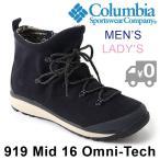 コロンビア クイックミッド16 オムニテック ブーツ メンズ レディース ミッドカット カジュアルブーツ 防水 アウトドア ネイビー Columbia 919 Mid 16 Omni-Tech