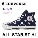 ショッピングconverse コンバース オールスター ハイカット スニーカー メンズ レディース 星柄 プリント キャンバス ネイビー 男性 女性 CONVERSE ALL STAR ST HI