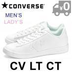 コンバース CV LT CT スニーカー メンズ レディース ローカット ホワイト WHITE CONVERSE sgs