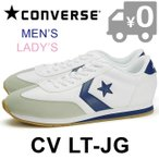 コンバース CV LT-JG スニーカー メンズ レディース ローカット ホワイトネイビー WHITE NAVY CONVERSE sgs