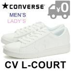 ショッピングconverse コンバース CV L-COURT スニーカー レディース ローカット ホワイト WHITE CONVERSE sgs