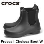 クロックス フリーセイル チェルシー ブーツ レディース レインブーツ 長靴 サイドゴア ショート丈 ブラック 黒 防水 軽量 crocs freesail chelsea boot w