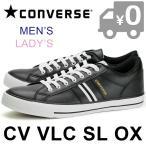 コンバース CV VLC SL OX スニーカー メンズ レディース ローカット ブラック BLACK CONVERSE sgs