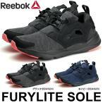 リーボック フューリーライト ソール メンズ レディース スニーカー シューズ ローカット 靴 黒 ブラック ネイビー SOLE REEBOK CLASSIC BD4624 BD4626