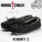 決算大特価 ミネトンカ キミー2 スリッパー 国内正規品 別注 ムートン ボア ローファー ブラック レディース 女性用 靴 MINNETONKA KIMMY 2