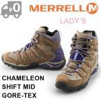 ショッピングトレッキングシューズ メレル カメレオン シフト ミッド ゴアテックス レディース トレッキングシューズ アウトドア 防水 ブーツ 女性 MERRELL CHAMELEON SHIFT MID GORE TEX 送料無料