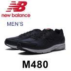 ニューバランス M480 AB5 スニーカー メンズ ランニングシューズ 幅広 靴 軽量 トレーニング ローカット 男性 ブラック グレー 黒 New Balance 送料無料