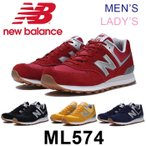 ニューバランス ML574 スニーカー メンズ レディース シューズ 靴 ローカット ブラック レッド イエロー ブルー 黒 赤 黄 青 New Balance HRT HRM HRK HRJ