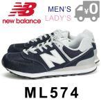 ニューバランス ML574 VIC スニーカー メンズ レディース シューズ 靴 ローカット ダークネイビー new balance DARK NAVY 送料無料
