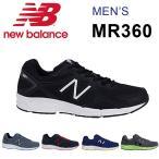 ニューバランス MR360 スニーカー メンズ ランニングシューズ トレーニング ローカット 靴 ブラック グレー ネイビー ブルー 黒 男性 New Balance 送料無料