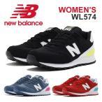 ニューバランス WL574 Bワイズ スニーカー レディース 女性 シューズ 靴 ローカット ブラック ブルー レッド 黒 青 赤 New balance WL574 送料無料