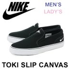 先行予約 2017年新作 ナイキ トキ スリップ キャンバス スニーカー レディース メンズ スリッポン 紐なし 黒 ブラック 女性 男性 NIKE TOKI SLIP CANVAS
