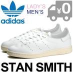 アディダス オリジナルス スタンスミス レザーソック スニーカー レディース メンズ 白 ホワイト 一枚革 ワンピース レザー adidas STAN SMITH LEA SOCK AQ4787