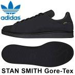 アディダス スタンスミス ゴアテックス 2016AW スニーカー メンズ レディース 靴 防水 黒 ブラック adidas STAN SMITH Gore-Tex 送料無料