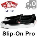 ショッピングvans スリッポン バンズ スリッポン プロ スニーカー スウェード スケートシューズ メンズ 黒白ガム VANS SLIP ON PRO BLACK/WHITE/GUM