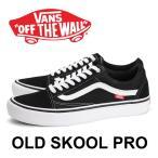 VANS OLD SKOOL PRO BLACK/WHITE バンズ オールドスクールプロ ブラック メンズ 男性用 ローカット スケートシューズ スニーカー 16SS 1603