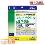 DHC パーフェクトサプリ マルチビタミン&ミネラル 30日分 送料無料