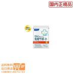 ファンケル 免疫サポート チュアブルタイプ 約30日分 送料無料