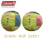 コールマン coleman 子供用  寝袋 キッズ用シュラフ スリーピングバッグ 66cm×152cm  アウトドア キャンプ  コストコ カークランド