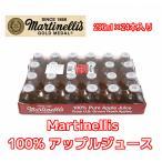 ショッピングコストコ コストコ マルチネリ マルティネリ アップルジュース 296ml×24本   MARTINELLI  カークランド 飲料