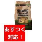 オーガニックトルティーヤ チップス 1.13kg  カークランド コストコ お菓子
