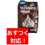 ハーシーズ キスチョコ ミルクチョコレート 大容量1.58kg HERSHEY'S KISSES MILK CHOCOLATE コストコ カークランド お菓子