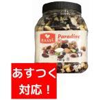パラダイスミックス BASSE 乾燥ナッツ&ドライフルーツ 750g  業務用 カーク
