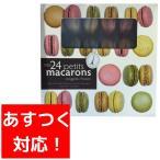 冷凍 マカロン Mag'm アソートパック 24個入り  カークランド コストコ