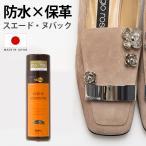 強力防水+栄養補給!起毛靴を雨から守り、革をしなやかに保つ。