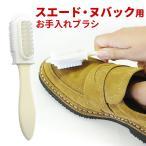 IPIスエード・ヌバック ハンドルブラシ(ジュエル スエード・ヌバック ハンドルブラシ)靴ブラシ Oggi掲載商品