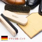ドイツ ホースヘア&ブリストルブラシ(豚毛)セット仕上げ磨き用ミットつき
