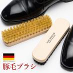 ドイツ ブリストルブラシ(豚毛)靴磨き 靴ブラシ