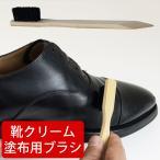 剣付き竹ようじ(豚毛)靴磨き 靴クリーム 塗布
