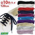 靴紐(靴ひも)平グリッター シューレース 120cm(全10色)