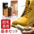 スエード靴 お手入れセット ジュエル(JEWEL) スエードケア ボックス