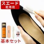 VIOLA(ヴィオラ) スエード靴 スペシャルケアセット(スエード靴 お手入れ・スエード 手入れ・シューケア セット・靴磨き セット)