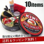 KIWI(キウィ)スペシャル シューシャインキット(シューケア セット 靴磨き 靴 手入れ 鏡面磨き ハイシャイン) ギフト プレゼント
