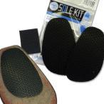 SOLE KIT スリップ対策 NA柄 黒 つま先用男性用/女性用靴底 滑り止め