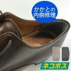 サムティアス かかと強化プラン 紳士用 2枚入り (靴 修理 かかと 内側 補強 補修)