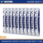 ビクター VICTOR マスターセレクト2 3ダース MATER SELECT 2 シャトルコック 練習球